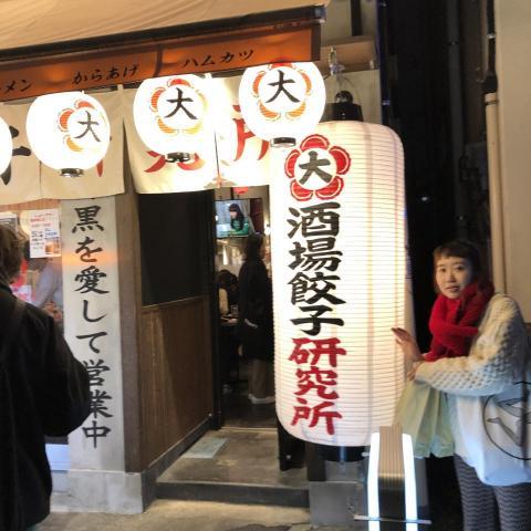 酒場餃子研究所